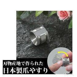 『刃物産地で作られた日本製爪やすり』割引不可【2019年2〜3月に順次出荷出荷】