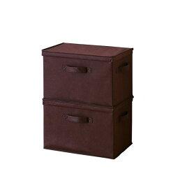 【大感謝価格】フタ付整理箱 2個set ブラウン