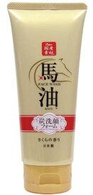 【大感謝価格 】アイスタイル リシャン馬油&炭洗顔フォーム 130g×2個セット