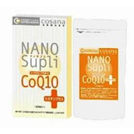 【大感謝価格 】ナノサプリ シクロカプセル化CoQ10 シスチンプラス 120粒
