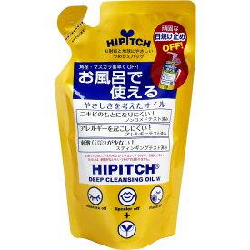 『ハイピッチ ディープクレンジングオイルW つめかえ用 170mL』1-7営業日前後出荷、返品キャンセル不可品、お取り寄せ品(割引不可)スキンケア『ハイピッチ ディープクレンジングオイルW つめかえ用 170mL』