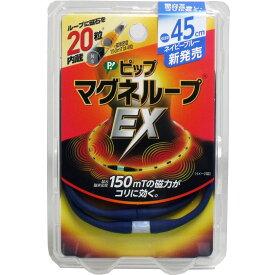 大感謝価格『ピップ マグネループEX ネイビーブルー 45cm 1本入』返品キャンセル不可品、お取り寄せ品磁気ネックレス アクセサリー『ピップ マグネループEX ネイビーブルー 45cm 1本入』
