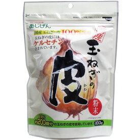 【大感謝価格 】【2個セット】玉ねぎの皮 粉末 100g×2