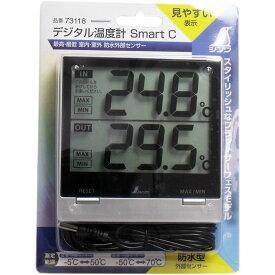 『デジタル温度計 スマートC 最高・最低 室内・室外 防水外部センサー』(割引不可)返品キャンセル不可品、お取り寄せ品計測用具 温度 湿度管理『デジタル温度計 スマートC 最高・最低 室内・室外 防水外部センサー』