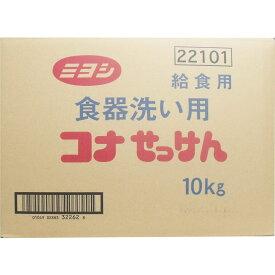 【2個セット】【大感謝価格】ミヨシ コナせっけん 食器用洗剤 10kg【返品キャンセル不可】