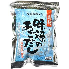 【大感謝価格】味源のあごだし 50袋入【返品キャンセル不可】