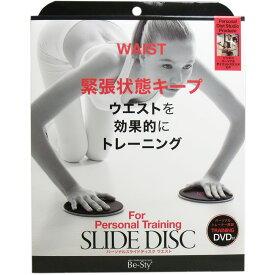 大感謝価格『パーソナルスライドディスク ウエスト 2個入 DVD付』■返品キャンセル不可品、お取り寄せ品■