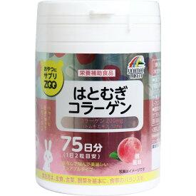 【大感謝価格】おやつにサプリZOO はとむぎコラーゲン 150粒【返品キャンセル不可】