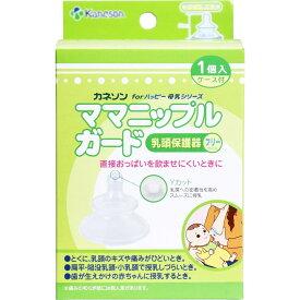 【大感謝価格】カネソン ママニップルガード 乳頭保護器 フリーサイズ ケース付【返品キャンセル不可】