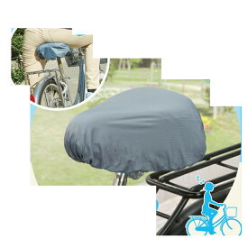 『柔らかクッションのサドルカバー×2個セット』(割引不可)アウトドア 自転車 アクセサリー 雨よけ サドルカバー『柔らかクッションのサドルカバー×2個セット』