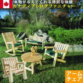 【北海道沖縄離島不可品】【物流倉庫出荷品】【ヘルシ価格】Cedar Looks アームチェア【割引不可品】
