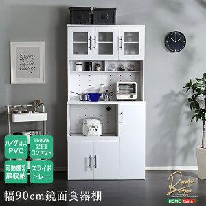 鏡面食器棚(幅90cm)【北海道沖縄離島は不可品】【物流倉庫出荷品】【割引不可品】