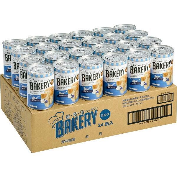 アスト 新食缶ベーカリー(24缶)321196新食缶ベーカリー04:ボール箱入【割引不可、寄せ品キャンセル返品不可、突然終了欠品あり】