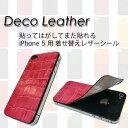 【セール】【ネコポス対応】『デコレザー for iPhone 5』(全19色)貼ってはがしてまた貼れる【デコレーション デコシー…