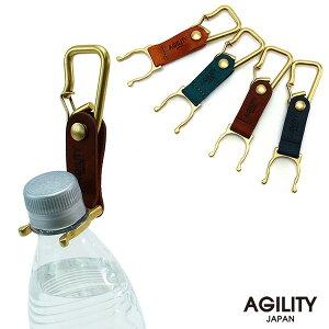 【ネコポス対応】『ボトルホルダー』(全4色)プエブロ/【ペットボトルホルダー ペットボトル 500ml 真鍮 牛革 レザー 本革 ペア プレゼント 革小物】【AGILITY affa(アジリティアッファ)】(0290)[M便