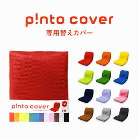【送料無料】p!nto cover 全12色(正しい姿勢の習慣用座布団 クッション(pinto)「ピント」専用替えカバー)