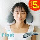 【7/4~7/11全商品ポイント5倍!】p!nto Float(ピントフロート)姿勢のスペシャリストが追求した頭の骨を直接支える 1…