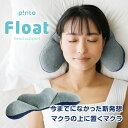 p!nto Float(ピントフロート)姿勢のスペシャリストが追求した頭の骨を直接支える 1台6役のヘッドサポートピロー ス…