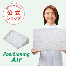 Positioning Air(ポジショニング エアー)空気が流れる体位変換器【カバーなし】