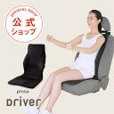 p!nto driver ドライバー 専用 クッション ピント ドライバー 【 ドライブ 骨盤 姿勢 運転 自動車 シート クッション …