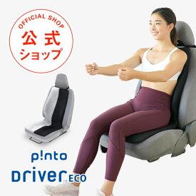 p!nto Driver ECO ピントドライバーエコ (pinto driver eco)日本製【 ドライブ 骨盤 姿勢 猫背 運転 自動車 クッション 疲労 国産 輸入車 腰 肩 長時間 車 対策 肩こり 骨盤矯正 】