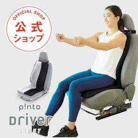 p!nto Driver LIGHT ピントドライバーライト (pinto driver light)【 ドライブ 骨盤 姿勢 運転 自動車 クッション 疲労 国産 輸入車 腰 肩 長時間 車 対策 肩こり 骨盤矯正 疲労】