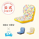 SOU・SOU × p!nto kids 全2色 子供の姿勢を考えたクッション 座布団 (pinto kids)ピントキッズ【座椅子 骨盤 姿勢 …