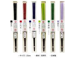 ★にっぽん伝統色箸★熊本県産の天然竹を用いたお箸全14色