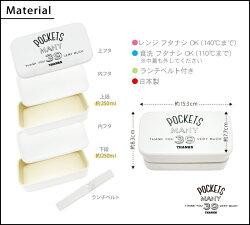 ブランシュ★長角2段弁当箱★弁当箱ランチボックスペンギン日本製