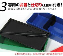 ロック式ブロック2段弁当箱★2段弁当箱★【電子レンジ対応日本製】