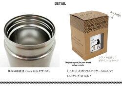フード&スープポット250ml【どこでも温かいスープランチを楽しめるスープポット!!離乳食を入れての持ち運びにも!!6種類】