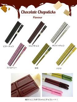 【本物チョコレートみたいチョコダ箸&チョコダ箸ケースセット】長さ18cm【お弁当箱ハシおはし】