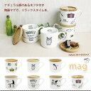 nature木フタ付きマグ【木フタがついて北欧スタイルの陶器マグ 北欧 ナチュラル フタ マグカップ コーヒー】