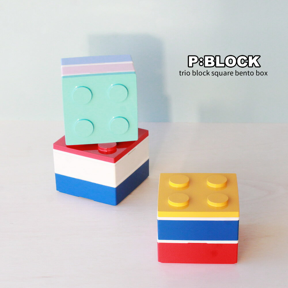 【P:BLOCK】トリオブロックスクエア弁当箱【保冷剤付】【正方形のブロックランチボックス カラフルカラーはお子様にも最適です】 【お弁当箱 弁当箱 子供 入園 かわいい 2段】