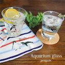 【ブランシュ】アクアリウムグラス☆約240ml・200ml☆【グラスコップガラスかわいいおしゃれかっこいいおすすめ人気プレゼントギフト男子女子大人子供日本製ペンギン水族館おみやげ】