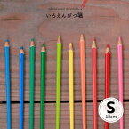 【メール便対応&12本購入でメール便無料!!】一本から買えるお箸♪色鉛筆箸(S)18cm【1本からの販売です色えんぴつみたいなお箸ギフトやプレゼントにも最適です日本製】
