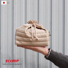 【メール便対応】【Ecorip】エコリップ保冷巾着袋(L) 日本製【ダウンジャケット素材の新保冷バッグ!! 保冷バッグ 保温バッグ 軽量 ランチボックス エコ きんちゃく 弁当袋 かわいい ランチバッグ】