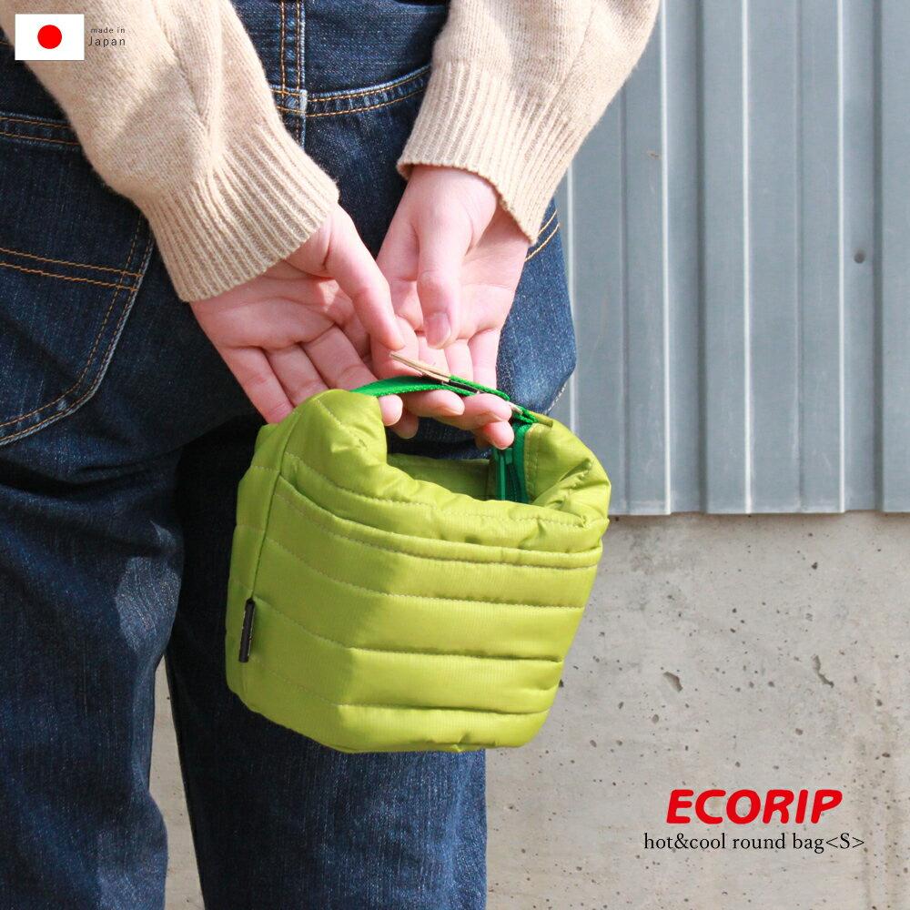 【メール便対応】【Ecorip】エコリップランチバッグSサイズ 日本製【ダウンジャケット素材の新保冷バッグ!! 軽量 保温 保冷 ランチボックス 女性用 エコ かわいい】