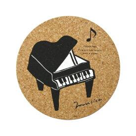 【メール便対応】コルクコースター(2色) 【ピアノ】【ナチュラル感のあるコルクコースター 様々なデザインをプリントしました インテリアにも!!】 クリスマス プレゼント