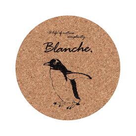 【メール便対応】【 Blanche. 】コルクコースター 【ブランシュペンギン】【ナチュラル感のあるコルクコースター 様々なデザインをプリントしました インテリアにも!!】 クリスマス プレゼント
