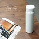 【送料無料】【whitebottle】直飲みステンレスボトル/容量約480ml【保温&保冷対応の直飲みボトル】ボトルマグボトル保温保冷480ml水筒マイボトルランチかっこいい白ホワイトシンプル高品質