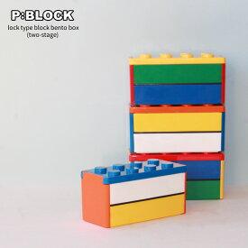 【P:BLOCK】ロック式ブロック2段弁当箱 【ブロックスタイルのカラフルランチボックス!! ランチベルト不要でキッズでも使いやすい!! 電子レンジ対応 ブロックランチボックス 運動会 子供 学校 弁当箱 遠足 おもちゃ 日本製 2段】