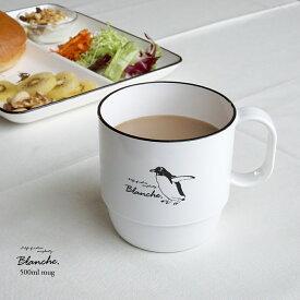 マグ マグカップ 大きい たっぷり 北欧 【Blanche. たっぷり 500ml マグ】 おしゃれ オフィス 大 大容量 コップ おしゃれ かわいい スタッキング 電子レンジ対応 食洗機対応 ペンギン 大きめ 食器 軽い アウトドア コーヒー 日本製 (M20)