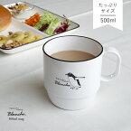 【Blanche.】たっぷり500mlマグ樹脂製軽い500ml大容量電子レンジ対応スタックマグカップブランシュマグ食器コップマグカップ日本製ペンギンオシャレ】