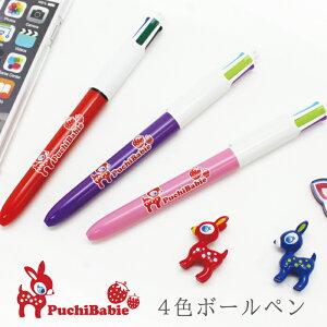 【メール便対応】【Puchi Babie】プチバビエ 4色ボールペン フランス製【プチバビエがデザインされたボールペン 4色ボールペンだから用途もいろいろ!!】