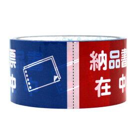 テープ 梱包テープ 梱包用 梱包 パッキング 【d-tape パッキングテープ 納品書在中 (幅48mm×長さ25m)】 デコレーション かわいい おしゃれ 48 台風 強度 デザイン パーティー 引っ越し DIY ハロウィン ハロウィーン
