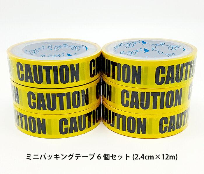 【d-tape】6本購入でお得!!ミニパッキングテープ6本セット ★CAUTION★【幅2.4cm×長さ12mのミニサイズパッキングテープ パーティー用や催し物のデコレーションにも!! 小包用にも使いやすいサイズです】