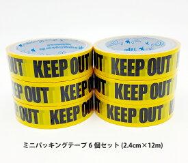 【d-tape】6本購入でお得!!ミニパッキングテープ6本セット ★KEEP OUT★【幅2.4cm×長さ12mのミニサイズパッキングテープ パーティー用や催し物のデコレーションにも!! 小包用にも使いやすいサイズです】