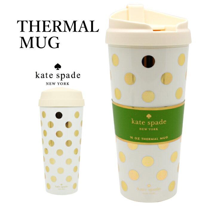 Kate Spade collectionドリンクマグ(Gold Dots)【ボトル ギフト マグボトル タンブラー 女性用 女性 プレゼント ギフト】