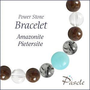 パワーストーン ブレスレット メンズ アマゾナイト・ピーターサイト 天然石 願望成就(目標達成) 癒し(リラックス) 誕生日 プレゼント